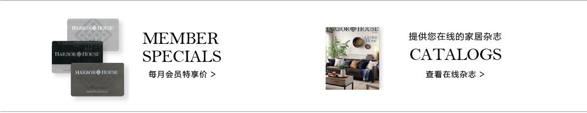 Harbor House每月会员特享价&Harbor House,提供您在线的家居杂志