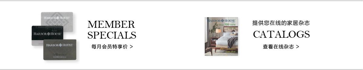 Harbor House每月会员特享价&Harbor House,提供您在线的manbetx最新下载杂志